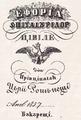 1857 - Sigla Eforiei Spitalelor Civile.PNG