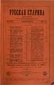 1893, Russkaya starina, Vol 77. №1-3.pdf