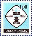1990 Chess Olympiad Yugoslav stamp.jpg