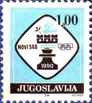 29th Chess Olympiad - The official logo of the 29th Olympiad on a 1990 stamp of Yugoslavia.