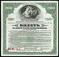 200 rubles 1917 vol I av.jpg