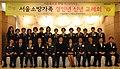 20100128서울특별시 의용소방대 신년교례회의용소방대 여성대장님2.jpg
