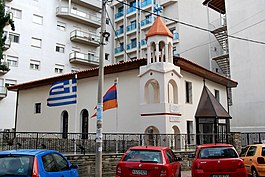20121015 St Gregory the Illuminator Armenian Church Komotini Rhodope West Thrace Greece 1.jpg