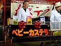 20140729 Ichijima-Kawasuso Matsuri 市島川裾祭ベビーカステラ(丹波市市島町)DSCF0571.JPG