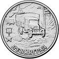 2 р 2000 Ленинград.jpg