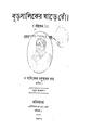 4990010051909 - Burosaliker Ghare Ronw Ed. 4th, Dutta, Mickel Madhusudan, 78p, LANGUAGE. LINGUISTICS. LITERATURE, bengali (1883).pdf
