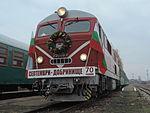 70th anniversary, Septemvri-Dobrinishte narrow gauge line.JPG