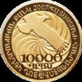 AM 10000 dram Au 2007 Shushi a.png