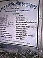 About information in Union Info center written in Bengali in wall 02.jpg