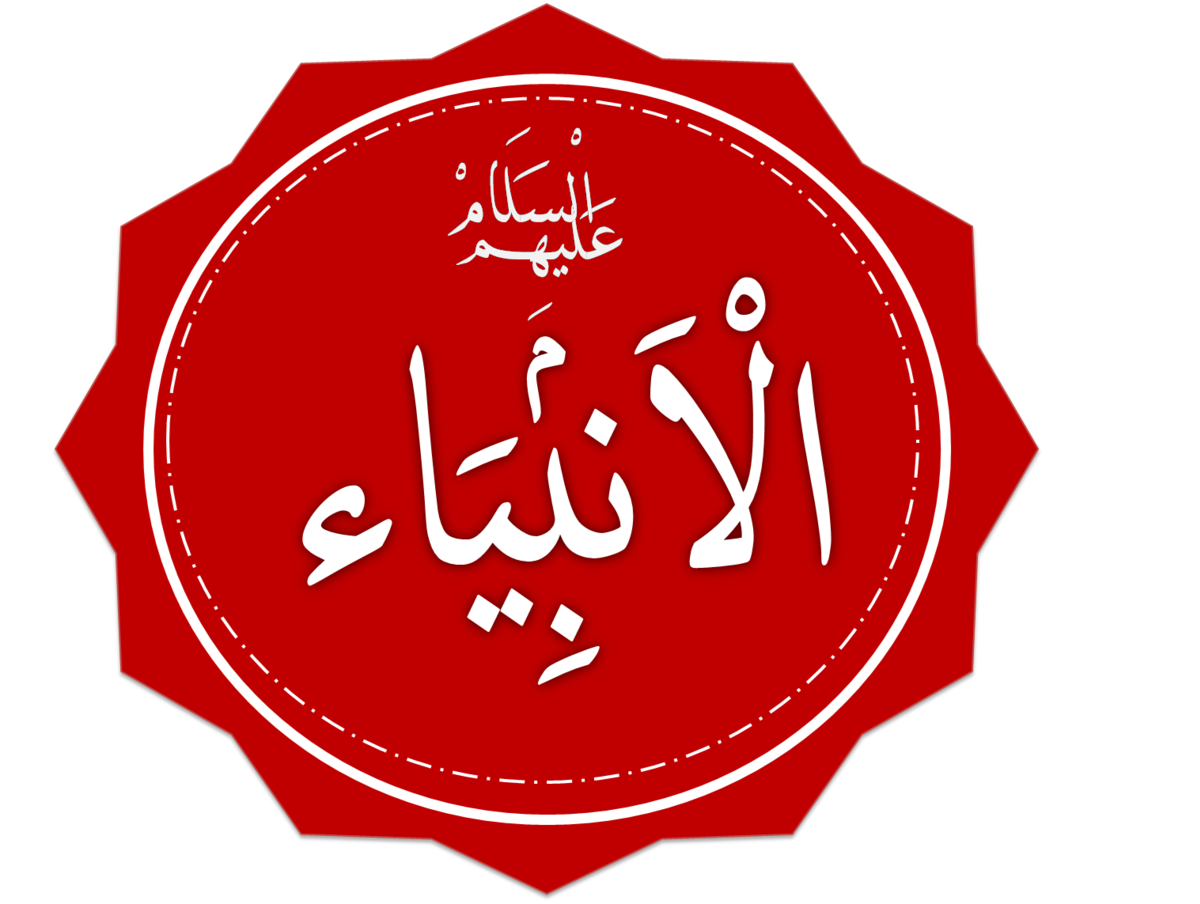 Prophets and messengers in Islam - Wikipedia