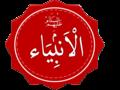 Al-Anbiya.png