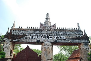 Ancient Siam - The Ancient City
