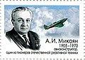 Artem Mikoyan 2005 stamp of Russia.jpg