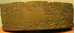 Asokan brahmi pillar edict