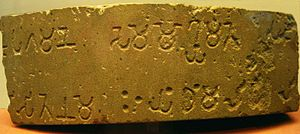 Indian calligraphy - A fragment of Ashoka's 6th pillar edict.