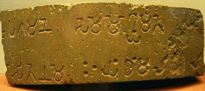 Ashoka's 6th pillar edict, 3rd century BC