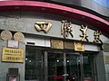 BJ 北京 Beijing 王府井大街 Wangfujing Street 188 四聯美髮 Silian Hairdressing Beauty Center Aug-2010.JPG