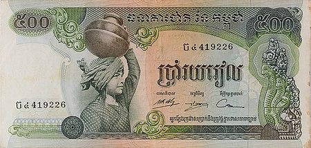 Banknotes of Cambodia. 500 riel.jpg