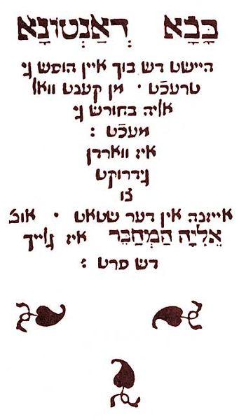 Yiddish literature book page (photo)