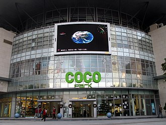 COCO Park - COCO Park in Futian District