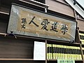 Calligraphy of Sun Wen in Kyushu University Central Library.jpg