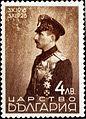 Car Bułgarii Borys III.jpg