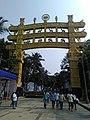 Chaitya Bhoomi gate (inner side) 01.jpg