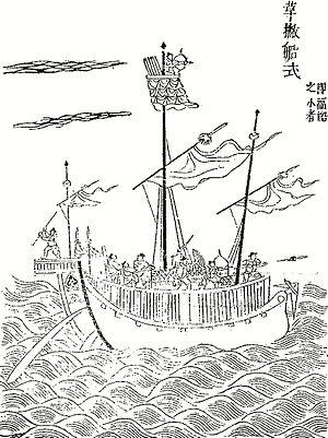 Junk (ship) - Ming dynasty war junk from Zheng Ruozeng's Chouhai tubian (1562)