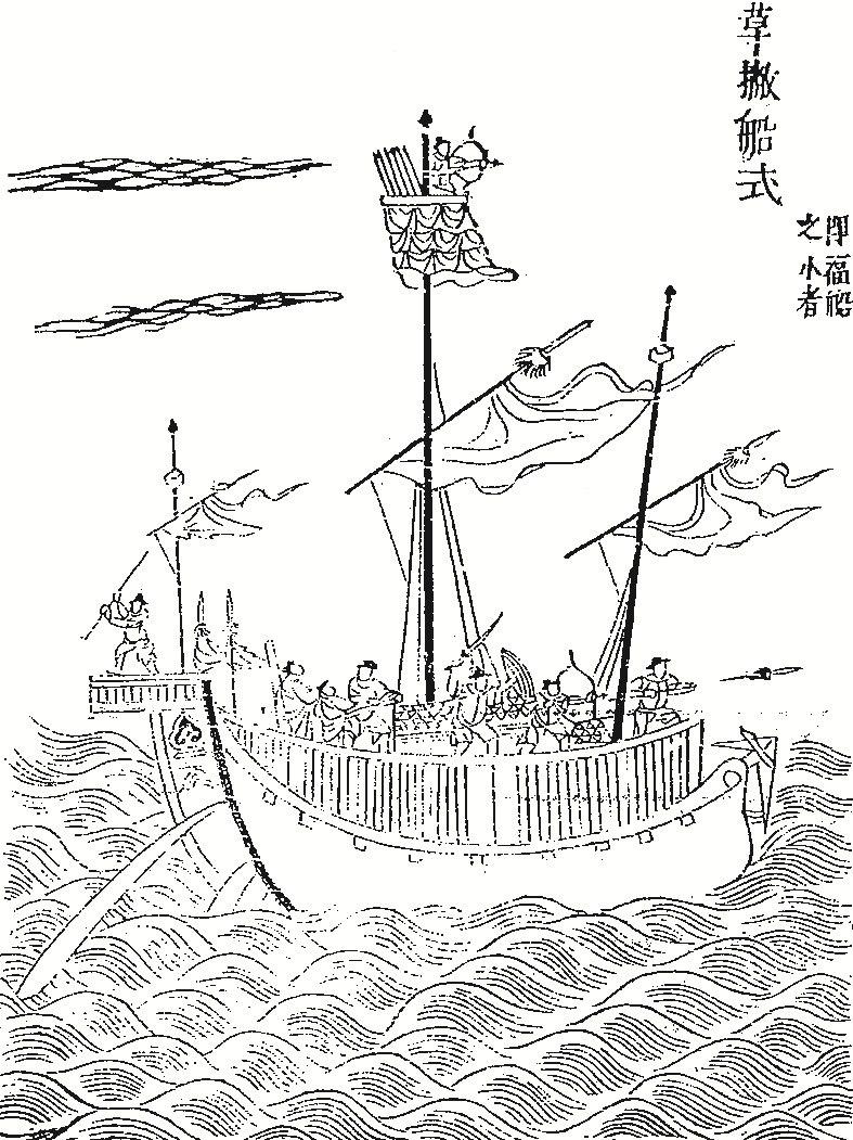 Chinese war junk from Zheng Ruozeng%27s Chouhai tubian (1562)