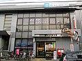 Chofu Senkawa Post office.jpg