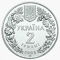 Coin of Ukraine Spalax a2.jpg