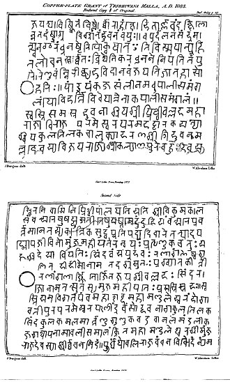 Dharmaśāstra - Copy of a royal land grant, recorded on copper plate, made by Chalukya King Tribhuvana Malla Deva in 1083