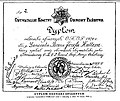 Diploma of Odznaka Ofiarnych O.K.O.P. for Józef Haller (1921).jpg