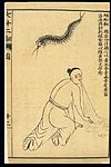 Early C20 Chinese Lithograph; 'Fan' diseases Wellcome L0039487.jpg
