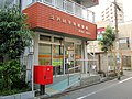 Edogawa Hirai Post office.jpg
