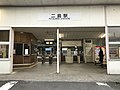 Entrance of Futajima Station 2.jpg