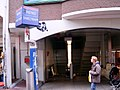 Entrance to metro and tram station, Amsterdam.jpg