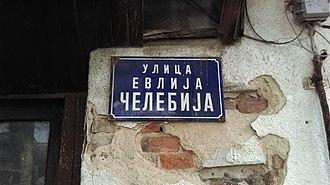 Evliya Çelebi - Evlija Čelebija (Evliya Çelebi) street in modern Skopje