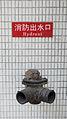 Fire Hydrant beside Entrance of Taipei Minsheng Post Office 20150308.jpg