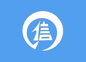 Shinano, Nagano - Image: Flag of Shinano Nagnao