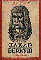 Franko Zahar Berkut cover 1932.jpg