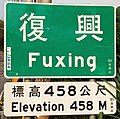 Fuxing district sign.jpg