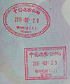 Fuzhou stamps.jpg