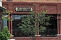 Gaffney's, Saratoga Springs, New York.jpg