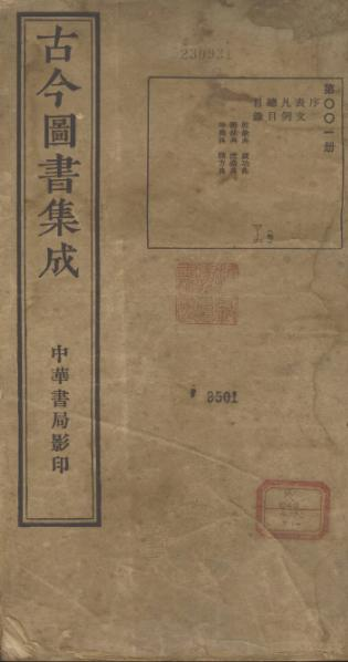 File:Gujin Tushu Jicheng, Volume 001 (1700-1725).djvu