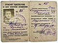 Gulag drivers licence.jpg