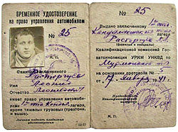 водительское удостоверение советского образца в россии - фото 4