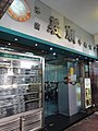 HK CWB 義順牛奶公司 Yee Shun Milk Company shop name sign 駱克道506號地下 Lockhart Road Oct-2015 DSC.JPG