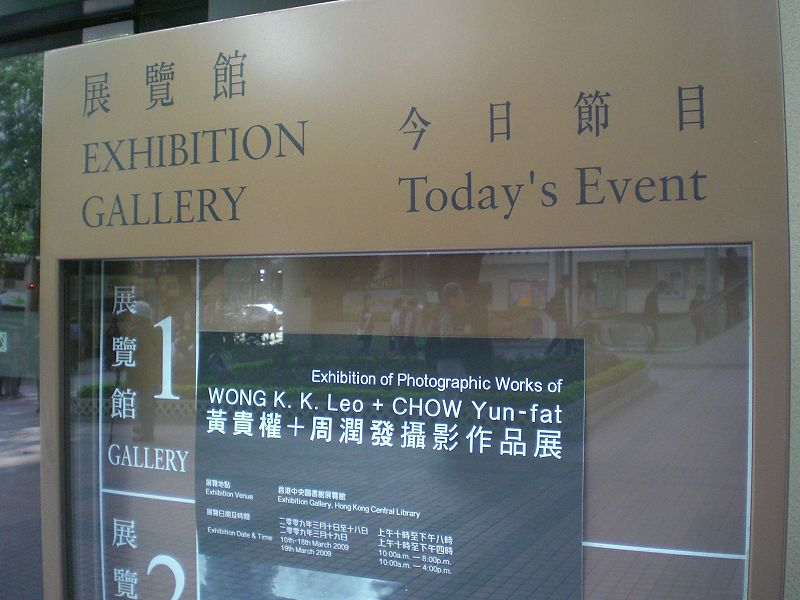 File:HK CWB HKCL Public Library Exhibition Gallery Chow Yun-Fat Today 's Event 1.JPG