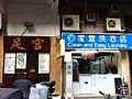 HK Jordan 吳松街 Woosung Street Food Massage shop n Clean and Easy Laundry sign morning am Jan-2014.JPG